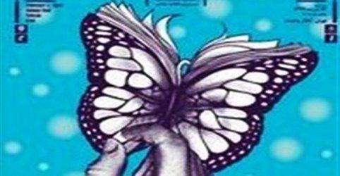 ۷ کتاب پژوهشگاه نامزد جایزه کتاب سال شدند