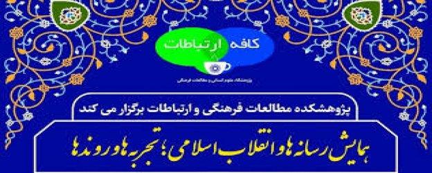همایش یکروزه رسانهها و انقلاب اسلامی؛ فرصتها و چالش