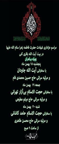 روضه فاطمیه در بیت الله باقری کنی