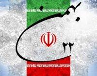 ۲۲ بهمن پیروزی انقلاب اسلامی