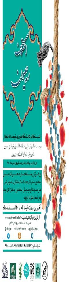 آغاز ثبت نام اعتکاف رجبیون موسسات آموزش عالی منطقه ۹ استان خراسان رضوی با میزبانی ش