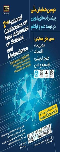 دومین همایش ملی پیشرفت های نوین در عرصه علم و فراعلم