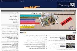 پرتال جدید خبری روابط عمومی دانشگاه بناب با قالب و امکانات جدید رونمای ...