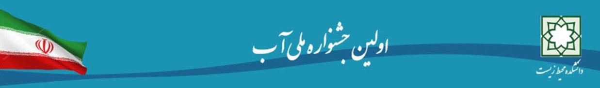 لینک دسترسی به وب سایت جشنوراه ملی آب
