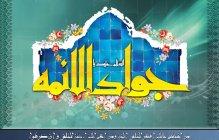 سالروز ولادت با سعادت امام محمد تقی (ع) بر همگان مبارک باد