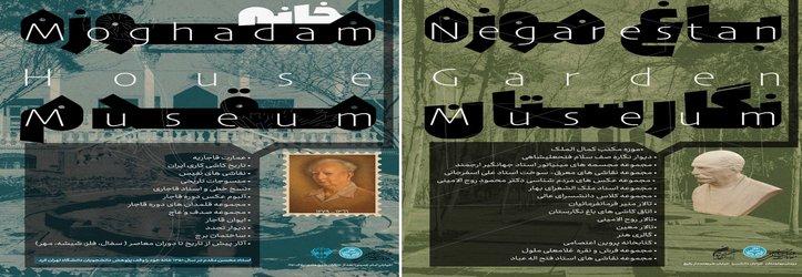 موزههای فرهنگی تاریخی دانشگاه تهران میزبان گردشگران نوروزی
