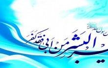 میلاد با سعادت حضرت امام علی(ع) و روز پدر مبارک باد