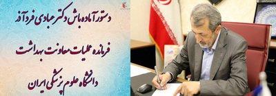 دستور آماده باش دکتر عبادی فرد آذر فرمانده عملیات معاونت بهداشت دانشگاه علوم پزشکی ایران