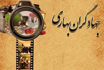 فراخوان برگزاری بیستمین دوره مسابقه عکاسی مفدا با عنوان