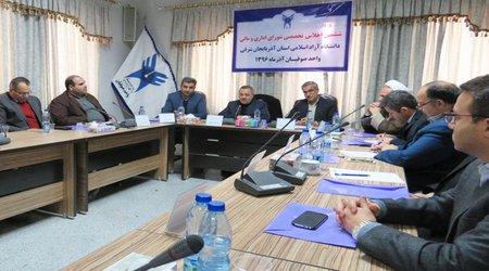 برگزاری ششمین اجلاس شورای تخصصی اداری و مالی دانشگاه آزاد اسلامی آذربایجان شرقی