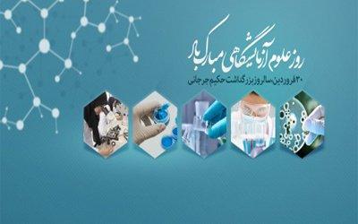 پیام تبریک دکتر شیبانی معاون درمان دانشگاه  به مناسبت روز علوم آزمایشگاهی