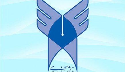 انتخاب رشته دوره دکترای تخصصی دانشگاه آزاد اسلامی آغاز شد